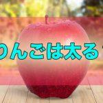 りんごは太りたい人に向いている?