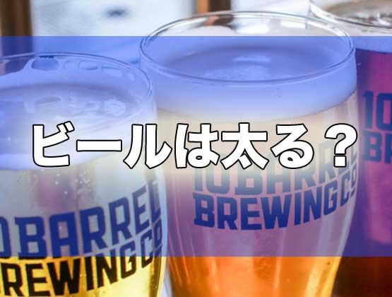 ビールやアルコールは太りたい人に向いている?