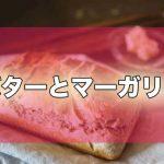 太りたい人はバターとマーガリンはどちらが太る?