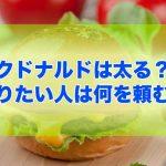 マクドナルドは太る?マックで太りたいなら何を頼むべき?