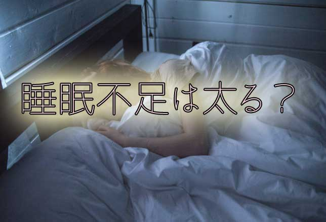 睡眠不足は太りやすい?