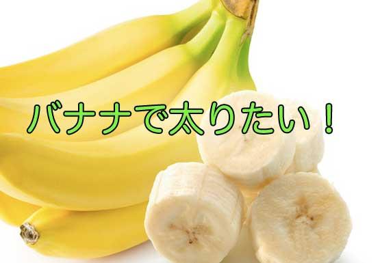 バナナで太りたい人は太れるのか理由を紹介