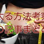 太る方法についての記事まとめ