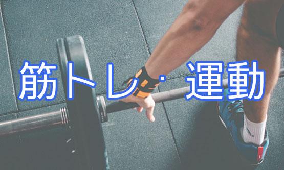 筋トレまとめ記事バナー