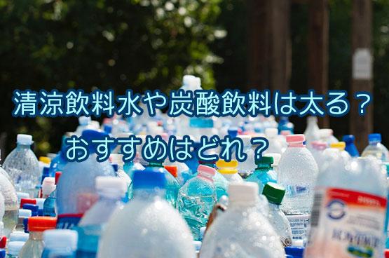 清涼飲料水や炭酸飲料は太るのか?