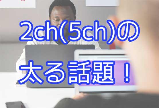 2ch(5ch)の太りたい人向け情報